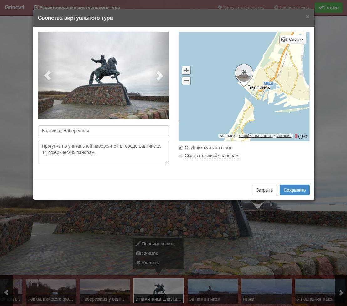 простой, но функциональный редактор виртуальных туров на Сферика.рф
